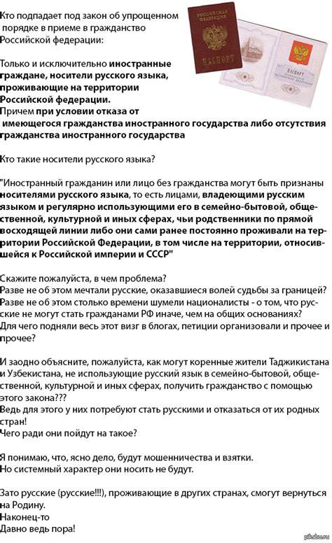 Получение гражданства рф в упрощенном порядке 2018 для граждан украины вступивших брак
