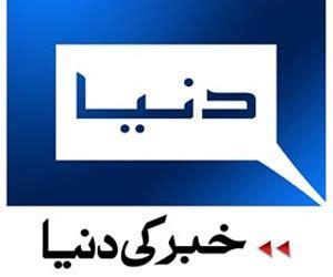 Live Geo News Mobile by Dunya News Live Tv