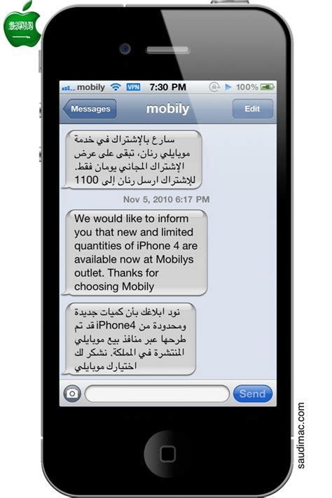 iphone 4 new mobily new and limited iphone 4 quantities available