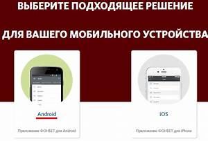 Фонбет Лайв Мобильная Версия