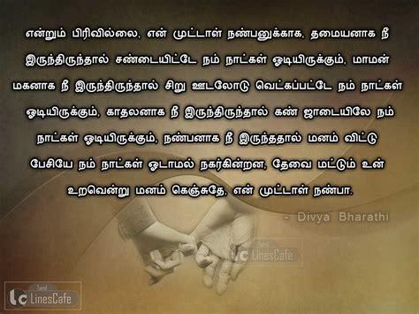 dhivya bharathi tamil kavithaigal tamillinescafecom