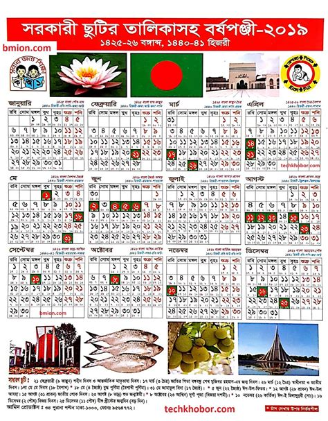 bangladesh publicgovernment holidays  bangla