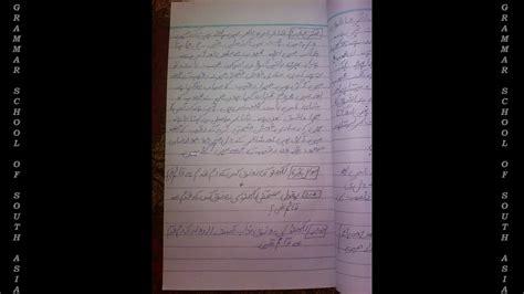 urdu notes class  part  grammar school  south asia