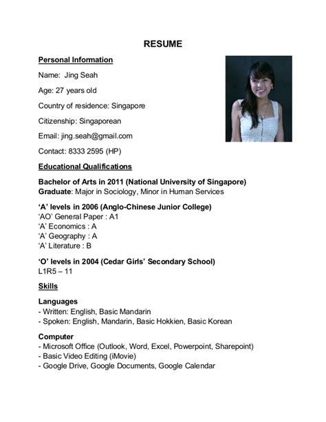 jing seah resume 2015