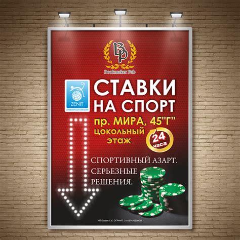 Букмекер 24 рф