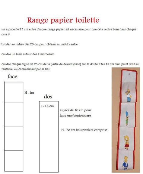 range rouleau papier toilette maison design bahbe