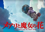 Fantastic Fest 2017: MARY AND THE WITCH'S FLOWER Soars ...