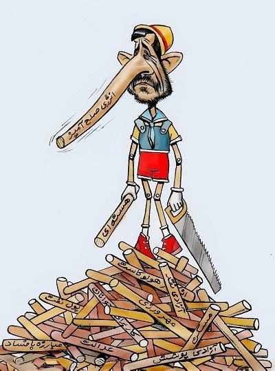خاکستر سوزان کارتون احمدی نژاد و دروغ هایش