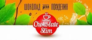 Шоколад для похудения chocolate slim как принимать