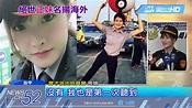 20180126中天新聞 日媒讚「台版石原聰美」是她! 25歲正妹女警 - YouTube