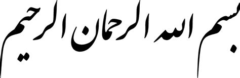 filebismillah nastaliqsvg wikimedia commons