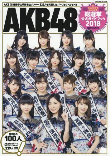 cdjapan akb general election official guide book