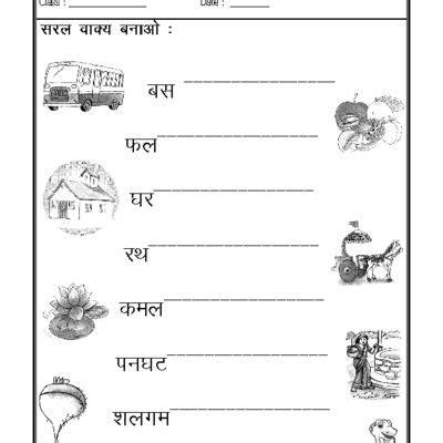 hindi  simple words ncert hindi worksheets