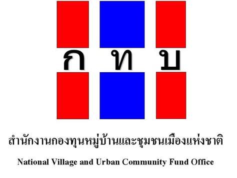 กองทุนหมู่บ้านและชุมชนเมืองจังหวัดสุรินทร์: ผลการดำเนินงาน ...