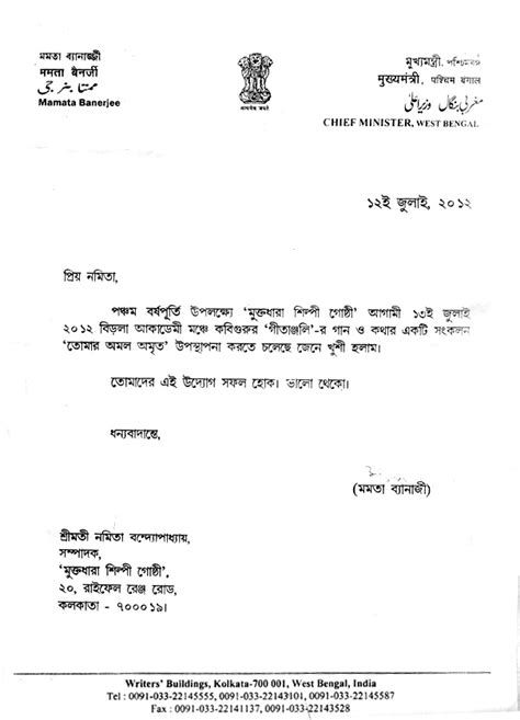 invitation letter bangla filename  company driver