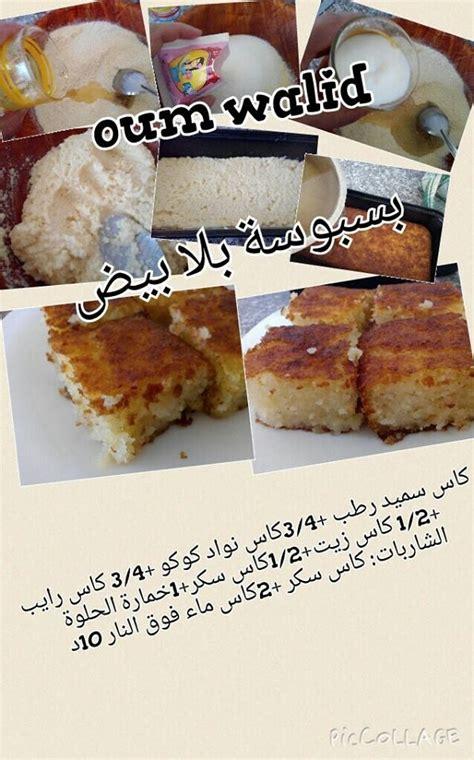sherazade cuisine les recettes de kalb el louz recettes de cuisine les