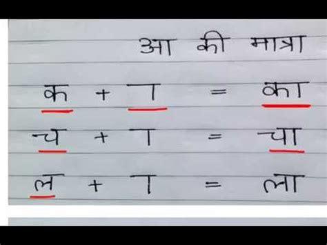 learn hindi lesson  aa aa ki matra youtube
