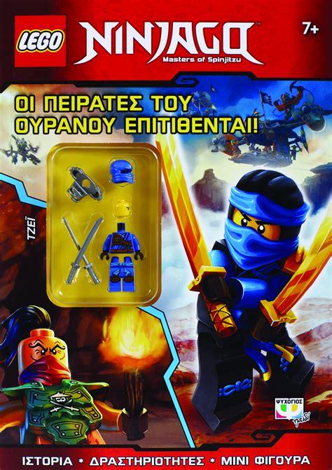 lego ninjago sky pirates attack psichogios publications