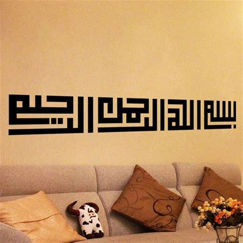 arabic letters wall sticker islamic muslim room decor