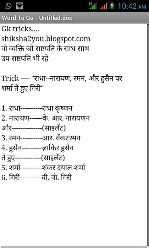 Gk learning tricks in hindi..person who was president as