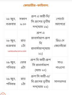 copa america  fixtures  bangladesh time