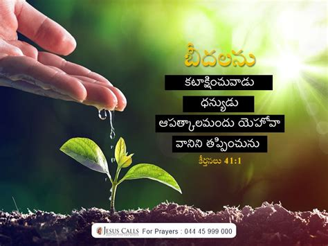 Awesome list of bible verses, scriptures, quotes & passages about & on jesus being our friend, jesus being your friend, jesus being our best friend. Today's Promise | Page 2 | Jesus Calls in 2020 | Bible quotes telugu, Spiritual quotes, Bible quotes