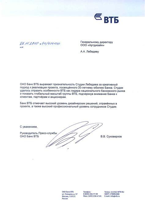 Рекомендательное письмо банка ВТБ