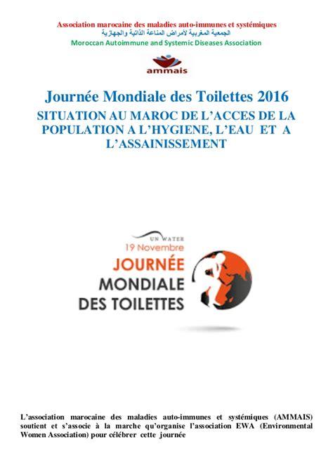 journee mondiale des toilettes journ 233 e mondiale des toilettes 2016 au maroc