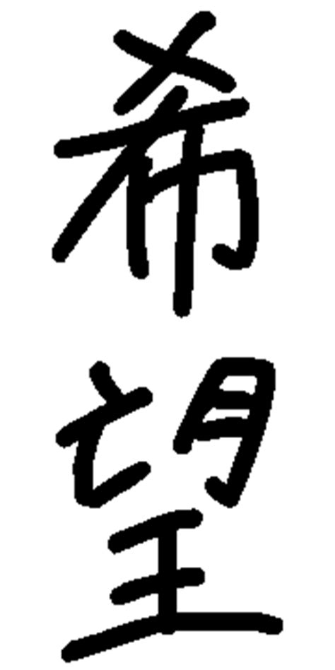 Hope - Others - Japanese Kanji Images