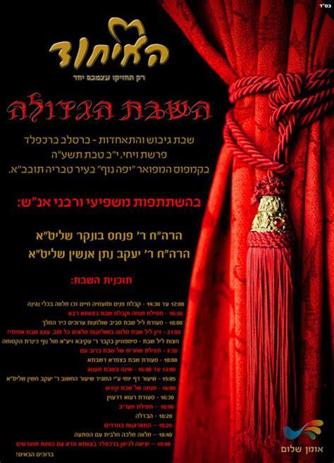 חברים בחווה הסרט המלא לצפייה ישירה, מדובב לעברית. 'האיחוד' של אברכי קהילת ברסלב במודיעין עילית בשבת התאחדות | אומן שלום