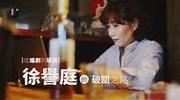 優人物─徐譽庭,心經配烈酒 從編劇到導演的破關之路 - YouTube