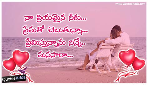 Beautiful Love Letters For Her In Telugu