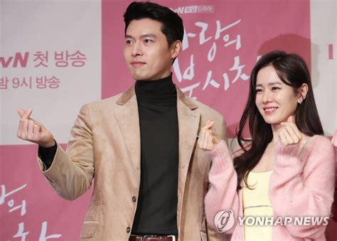 drama crash landing   yonhap news agency