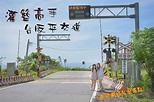 【台東】南迴鐵路私密景點。灌籃高手台版平交道 - 輕旅行