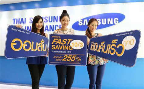 Samsung life insurance co., ltd. บริษัท ไทยซัมซุง ประกันชีวิต จำกัด (มหาชน)