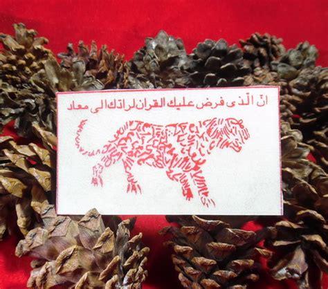 rajah khodam harimau putih pusaka center pusaka center