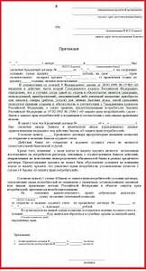 Претензия о возврате товара юр лицо образец без договора