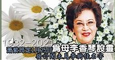 蕭紫筠定1月25日為母李香琴設靈 發訃聞未見李樹佳名字 – 光明日报