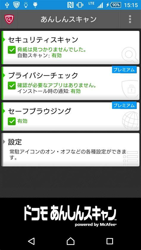ドコモ あんしん セキュリティ アプリ