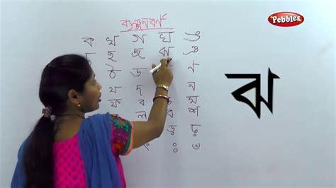 alphabets banjonborno bangla alphabet  children