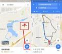 將旅遊景點的 「 Google 導航路線圖」放在手機首頁,隨時點選、出發! – 重灌狂人