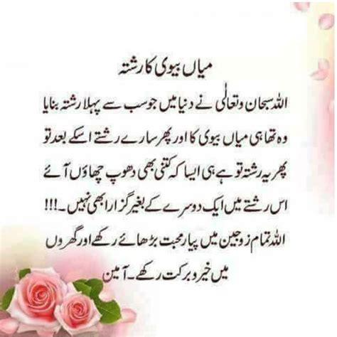 ma bo ka hsn rsht apn married life tips facebook