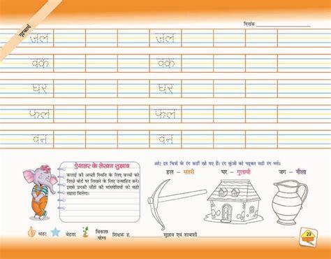 practice  letter words hindi writing book ii
