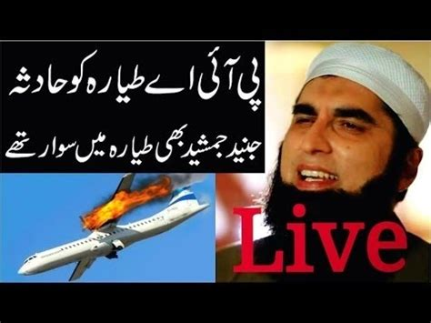 family  junaid jamshed crying   death  plane