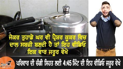 pressure aluminum cooker dangers don cooking