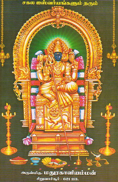 official website  arulmigu mathura kaliamman temple
