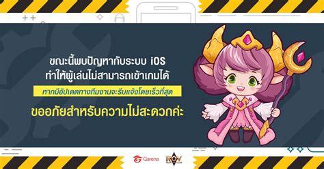 iOS ระบบล่ม! ทำการแข่งAPLต้องเลื่อน - PUBG Mobile โดนด้วย ...