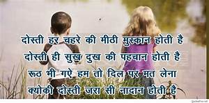 Hindi Quotes On Friendship And Love | www.pixshark.com ...
