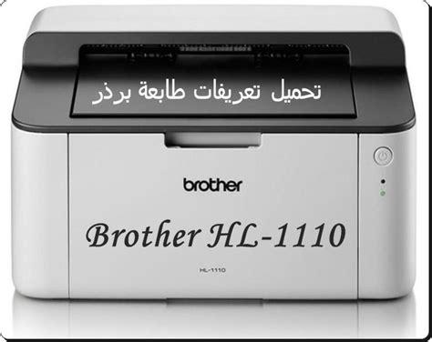 تحميل تعريف طابعة brother hl 1110. تحميل تعريفات طابعة برذر Brother HL-1110 - تحميل برامج ...