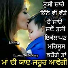 world  punjabi thoughts images   punjabi